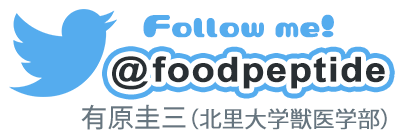 twitter@foodpeptideで情報発信中!フォローしてみよう!